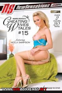Истории Неверных Жен 15   Cheating Wives Tales 15