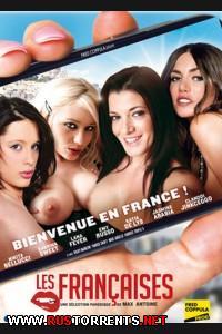 Француженки | Les Francaises