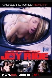 �������� ������� | Joy Ride