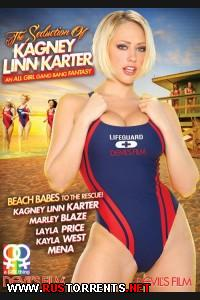 The Seduction Of Kagney Linn Karter  | Соблазнение Kagney Linn Картер
