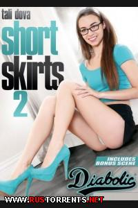 Короткие юбчонки 2 | Short Skirts 2