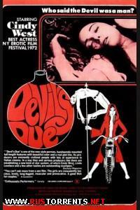 ����������� ������������� | Devil's Due
