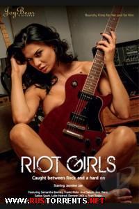 Девочки-бунтарки | Riot Girls