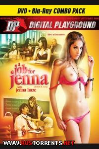 ������ ��� ������ | A Job For Jenna