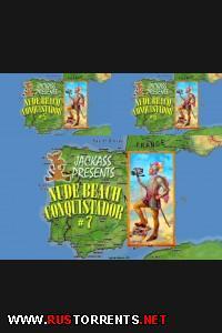 Нудистский пляж 5, 6, 7 | [CoccoVision.com] Jackass Nude Beach Conquistador 5, 6, 7