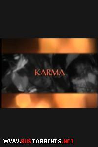 Карма | Karma