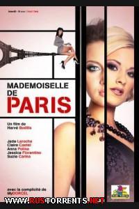 Парижанка | Mademoiselle De Paris