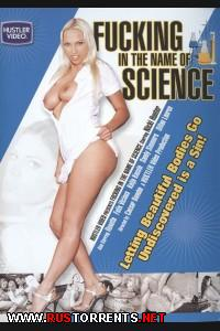 ����������� �� ��� ����� | Fucking in the name of Science