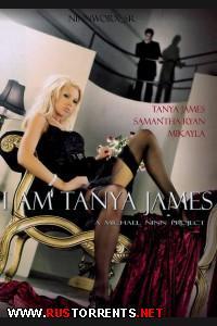 Я - Taня Джеймс | I Am Tanya James