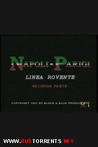 Неаполь - Париж 2 | Napoli-Parigi 2