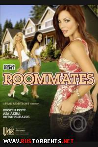 ������ �� ������� (� ������� ���������) | Roommates