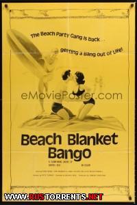 Пляжное одеяло Bango | Beach Blanket Bango