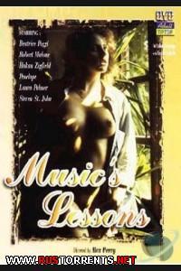 ����� ������  | Musics Lessons