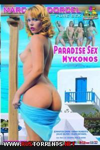 Райский секс в Микенах | Paradise Sex Mykonos