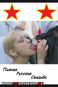 Постер:Пьяная русская свадьба