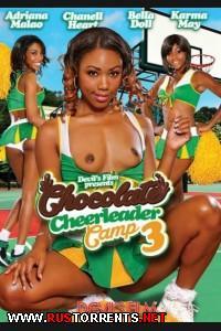 Лагерь Шоколадных Болельщиц #3 | Chocolate Cheerleader Camp #3