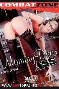Дорогая Мамочкина Задница | Mommy Dear Ass