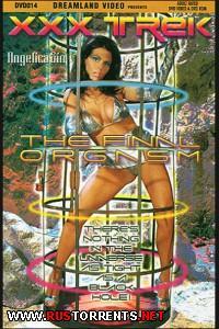 ��� ����: ��������� ������ | XXX Trek: The final Orgasm Steve Austin, Captain Bob, Frank Bukkwyd, Laurel Canyon, Michael J. Cox, Envy, Sana Fey, Chris Handsome, Angelica Sin, Elizabeth X