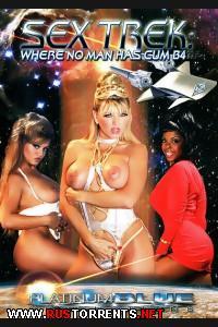 Секс-Трек: Место, где не кончал еще ни один мужчина | Sex Trek: Where No Man Has Cum B4 Vicky Vette, Gabriella Dreams, Katie Morgan, Malibu, Rita Faltoyano