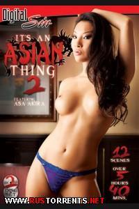 Это Азиатское Дело 2 | It's An Asian Thing 2