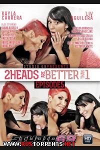 2 головы лучше чем 1 #5   2 Heads Are Better Than 1 #5