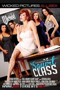 ����� ������� | Axel Braun's Squirt Class  Danica Dillon, Maddy O'Reilly, Nadia Styles, Sarah Shevon, Veronica Avluv