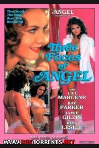Три Лица Ангела | Three Faces Of Angel (+ 4 Бонусные Сцены)