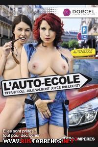 Автошкола | L'Auto-Ecole
