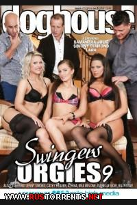 Свингерские оргии 9 | Swingers Orgies 9