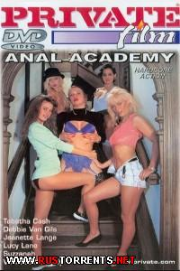 �������� �������� | Private Film 1: Anal Academy,� ������� ���������