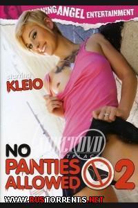 Трусики Под Запретом #2  | No Panties Allowed #2
