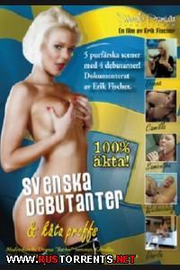 �������� ���������� | Svenska Debutanter