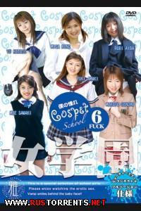 Школа Cospet | Cospet School
