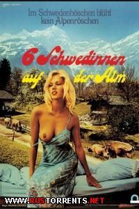 ����� ������ � ������ | Sechs Schwedinnen auf der Alm  ������� ����, ����� ���, ����� �����, ���� �����, ������� �����, �������� ������, ���� �������, ����� �����, ������ ������