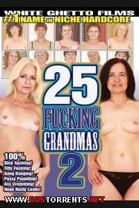 25 Траханных бабулек #2 | 25 Fucking Grandmas #2