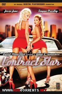 ������� �������� | Contract Star