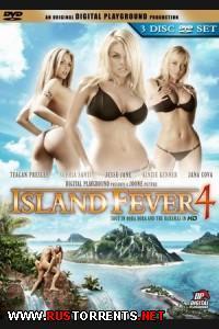 Остров удовольствий 4 (HD Video) | Island Fever 4