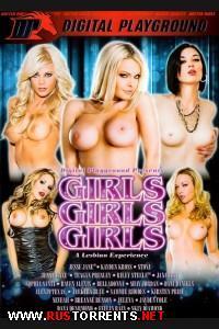 Девки Девки Девки | Girls Girls Girls