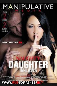 ����������� �������� ���� | Naughty Daughter-In Laws