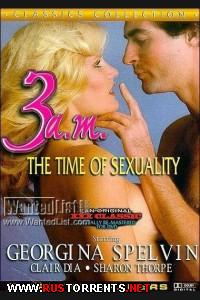 3 ���� - ����������� ����� | 3 A.M. - Time of Sexuality