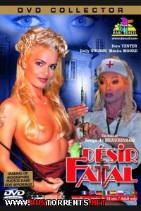 ����������� �������   Desir Fatal / Fatal Desire