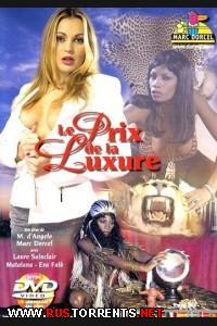 ���� �������   Le Prix De La Luxure