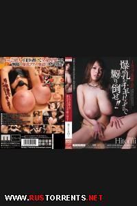 ������� ��������� ������. ������ ������ | The Big Tits Fucker .Hitomi Tanaka