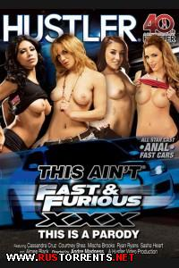Это Не Форсаж | This Ain't Fast and Furious   Will Powers, Cassandra Cruz, Carlo Carrera, Xander Corvus, Sasha Hart, Mischa Brooks, Aimee Black, Courtney