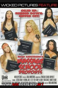 ��������� � ��������� ����� | Massage School Dropouts   jessica drake, Katrina Jade, Lezley Zen, Remy Lacroix, Vicki Chase