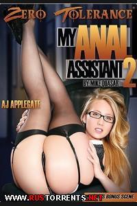 ��� �������� �������� 2 | My Anal Assistant 2  Christie Stevens, Veruca James, Aj Applegate, Will Powers, Layla Price
