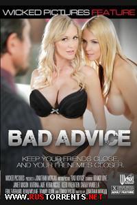 Вредные Советы | Bad Advice