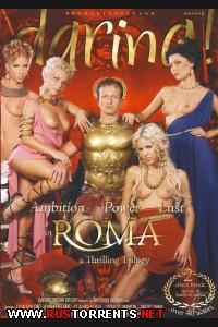 �������, ������ � ������� ���� I-III | Ambition, Power, Lust In Roma I-III (��������)