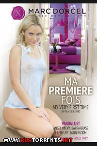 ��� ������ ��� (� ������� ���������) | Ma Premiere Fois / My Very First Time