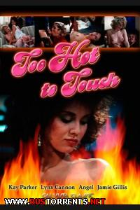 ������� ������, ����� ����������� | Too Hot To Touch